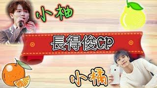 [偶像練習生] 甜炸了! !尤長靖X林彥俊(#長得俊cut)
