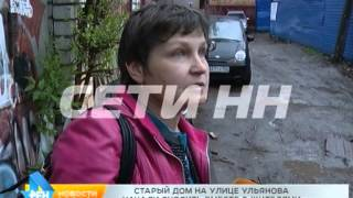 На улице Ульянова старый дом начали сносить вместе с жильцами