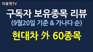 구독자 보유종목 리뷰_9월20일 기준