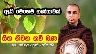 Kavi Bana | Kavi Bana Sinhala | Kavi Bana 2021 | කවි බණ දේශනාව | pannala gnanaloka  thero