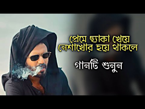 কষ্টে থাকলে গানটি শুনুন | নেশাখোর | Sojib Shan | Bangla sad song | কষ্টের গান