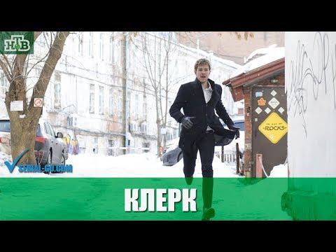 Сериал Клерк (2019) 1-4 серии фильм криминальная драма на канале НТВ - анонс
