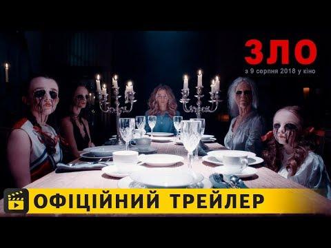 трейлер Зло (2018) українською