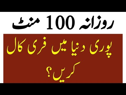 Make Unlimited Free Calls Without Sim Balance Hindi/Urdu