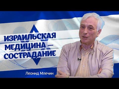 Леонид Млечин о лечении в Израиле. Вся правда!