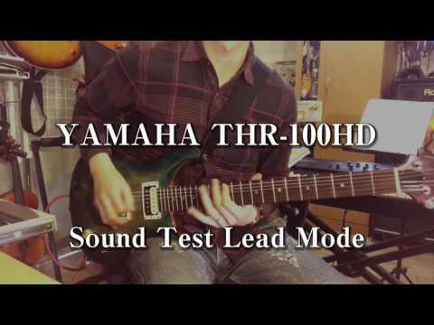 YAMAHA THR 100HD Sound Test Lead Channel ヤマハ アンプ試奏動画 リードチャンネル  杉山つよし