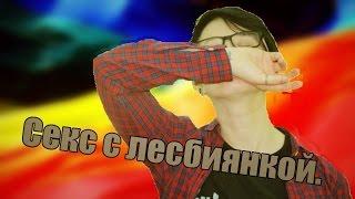 СЕКС С ЛЕСБИЯНКОЙ