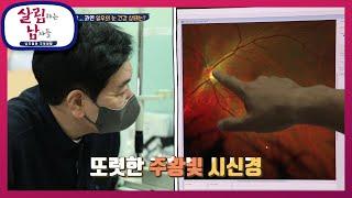 50대의 끝자락의 일우의 눈 건강 상태는? [살림하는 남자들/House Husband 2]   KBS 210…