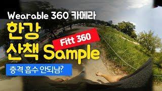 KT 웨어러블 360 카메라 핏360 자전거 라이딩 영…