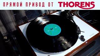 Прямой привод от Thorens - Обзор TD 402 DD