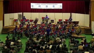 平成29年11月4日(土)に坂下中学校体育館で行われた、会津坂下町立坂下中学校吹奏楽部 第2回定期演奏会の演奏の模様です。