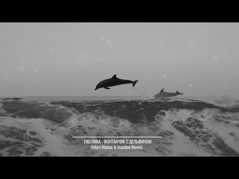 Гио Пика - Фонтанчик с дельфином (Adam Maniac & Imanbek Remix)