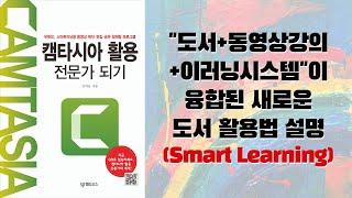 """캠타시아전문가되기 """"도서+동영상강의+이러닝시스…"""