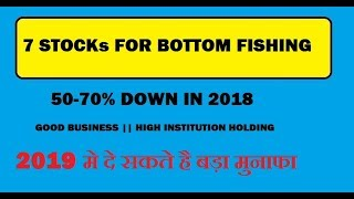 BEST 7 STOCKs FOR BOTTOM FISHING || BOUNCE BACK PLAY FOR 2019