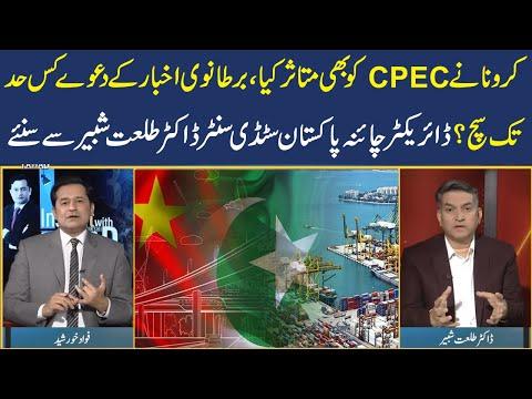 Director China Pakistan Study Center Dr Talat Shabbir Exclusive Talk