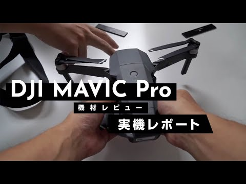 DJI MAVIC Pro Hands On by winteroptix on YouTube