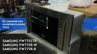 видео Встраиваемые микроволновые печи