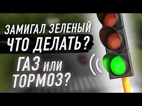 Что делать на мигающий зеленый сигнал светофора?