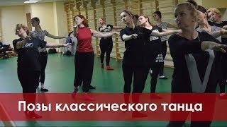 Позы классического танца