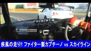 カプチーノ200馬力 vs スカイライン300馬力 筑波サーキットで疾風の走り!!