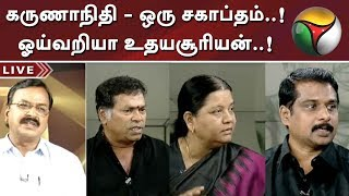 Special Debate on DMK Chief Karunanidhi death – Part 3