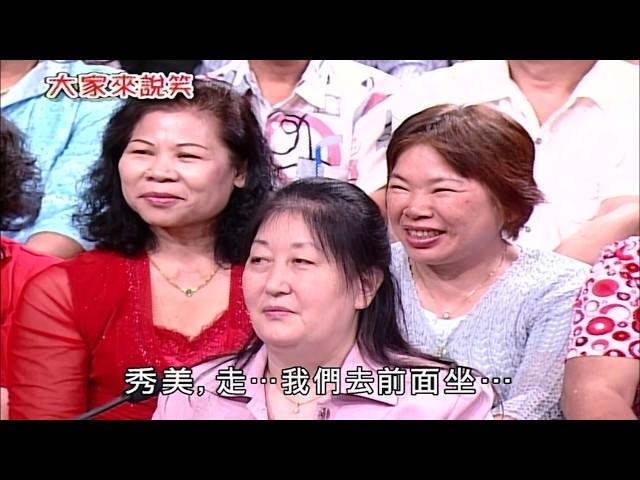 【大家來說笑】(黃秀美、阿西、脫線)第903集_2007年 #跟我一起 #宅在家
