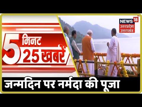 5 मिनट 25 खबरें | प्रधानमंत्री Modi ने की जन्मदिन पर नर्मदा नदी की पूजा