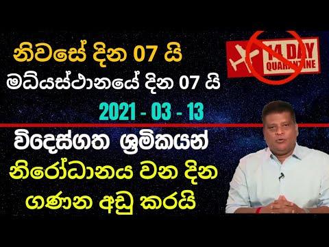 විදෙස්ගත ලාංකිකයන්ගේ නිරෝධාන කාලය අඩු කරයි || Airport News Today | Ceylon Life