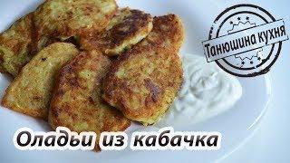 Оладьи из кабачка (цукини) | Zucchini fritters