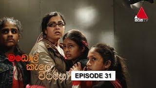 මඩොල් කැලේ වීරයෝ | Madol Kele Weerayo | Episode - 31 | Sirasa TV Thumbnail