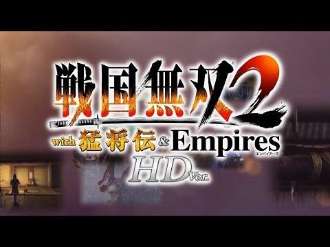 『戦国無双2 HD Ver.』  プロモーションムービー