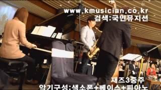 결혼식 웨딩연주 행사음악 재즈3중주  컨벤션디아망 식후
