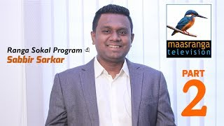 (Part 2)SabbirThePresenter's Interview @ Ranga Shokal,Maasranga TV