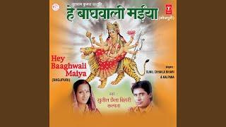 Hey Baghwali Mayiya