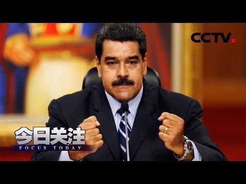 《今日关注》 加大施压委内瑞拉 美真准备武力干涉?20190210   CCTV中文国际