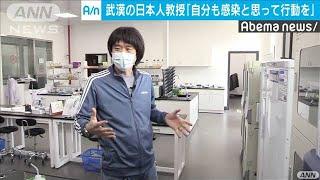 武漢に残った日本人教授「自分も感染と思って生活」(20/04/09)