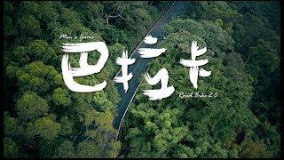 台灣公路車之美   巴拉卡公路   ROADBIKE 2.0   超越巔峰 Specialized SWORKS streaming
