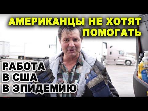Жизнь и РАБОТА В США в ЭПИДЕМИЮ/ Американцы не хотят помогать РУССКОМУ/ ГОТОВЛЮ ЕДУ по русски