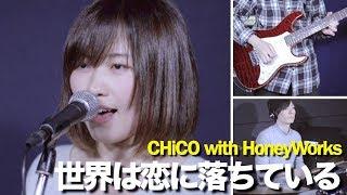 Cover images CHiCO with HoneyWorks / 世界は恋に落ちている【Full cover】( Ao Haru Ride  Sekai wa Koi ni Ochiteiru )