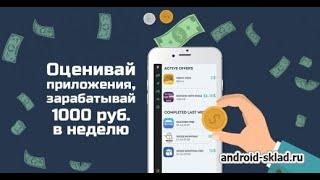 Как быстро заработать достаточно денег|Пиши Отзывы и Зарабатывай От 2000 Рублей в Месяц! ApperWall п