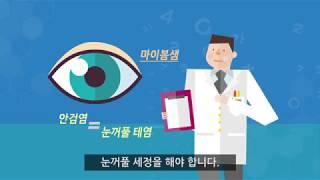 국민건강보험 일산병원 안과, 백내장 수술 후 관리