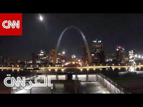 نيزك يخترق ويضيء سماء ولاية ميسوري الأمريكية  - نشر قبل 2 ساعة