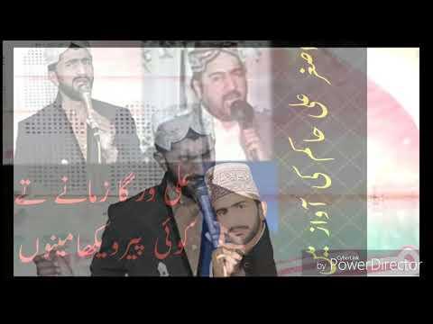 Shagird Ahmad Ali Hakim . Asghar Ali Hakim new Kalam Ali Warga Zamany ty