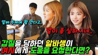 [KOREANPRANK] Revenge the boss who's overpowering! lol lol Beautiful guest helps. lol lol lol