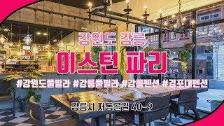 [펜션] 강원도 강릉 경포대 펜션 추천, 기념일날 호텔…