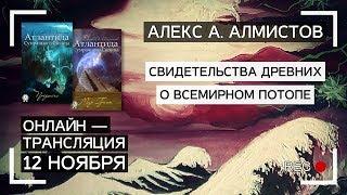 Свидетельства Древних о Всемирном Потопе