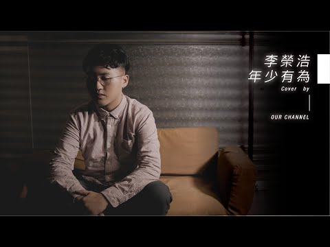 OUR CHANNEL COVER - 【李榮浩-年少有為】#29