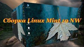 68 Сборка Linux Mint 19 NW.