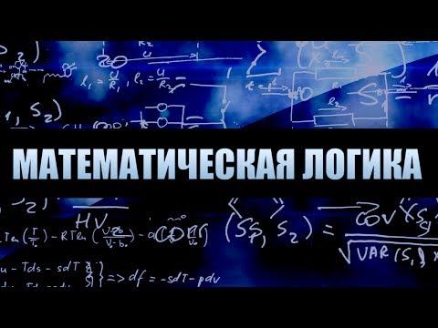 Математическая логика. Лекция 1