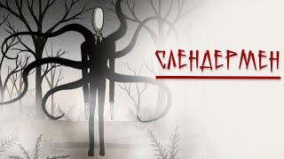 Слендермен  | Страшная рисованная история  (анимация)
